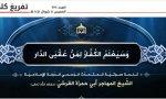 Mensaje del portavoz del Estado Islámico